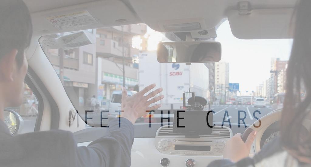 MEET THE CARSが主催する「コガとうんてん」というペーパードライバー救済運転練習にスパイスレンタカー江戸川店のレンタカーをご利用いただいております。