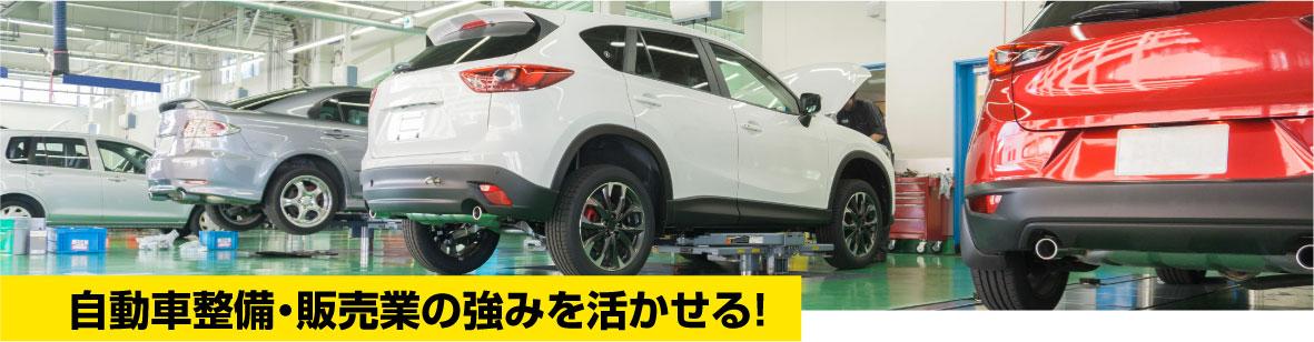 自動車整備・販売業の強みを活かせる!